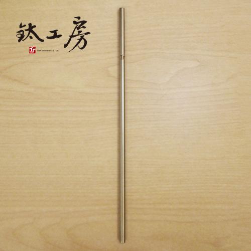 鈦工房 x 直吸管(長)