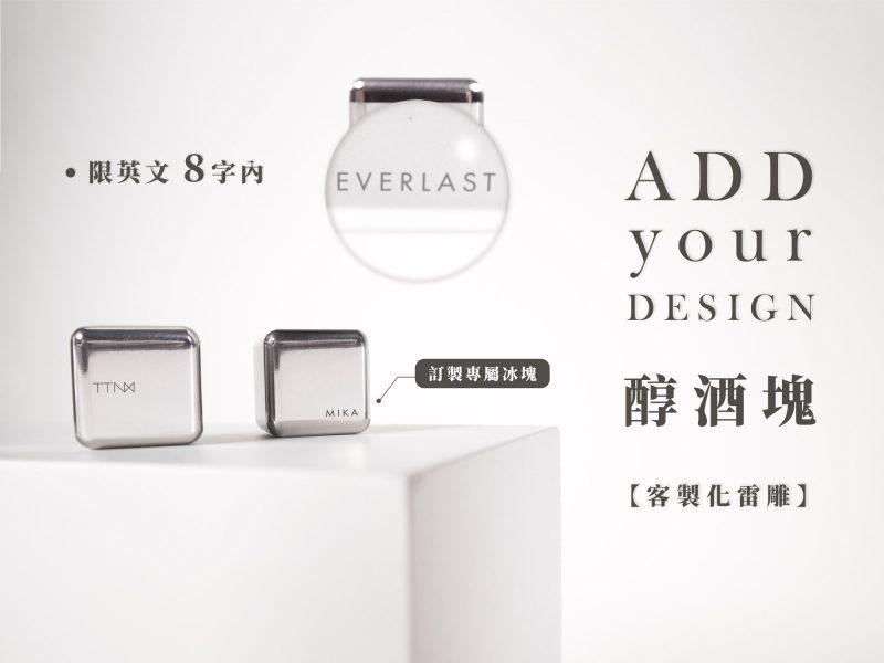 design ice